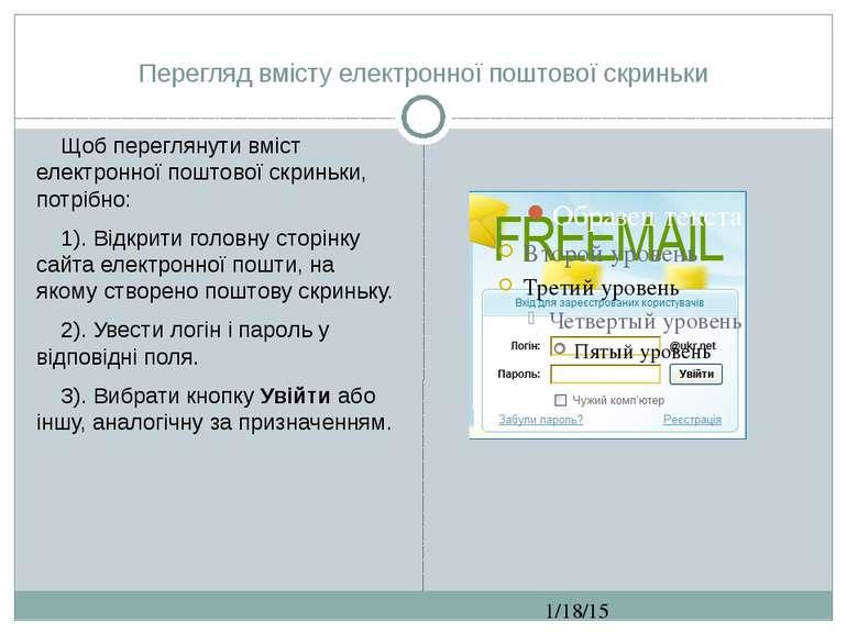 Перегляд вмісту електронної поштової скриньки СЗОШ № 8 м.Хмельницького. Кравч...