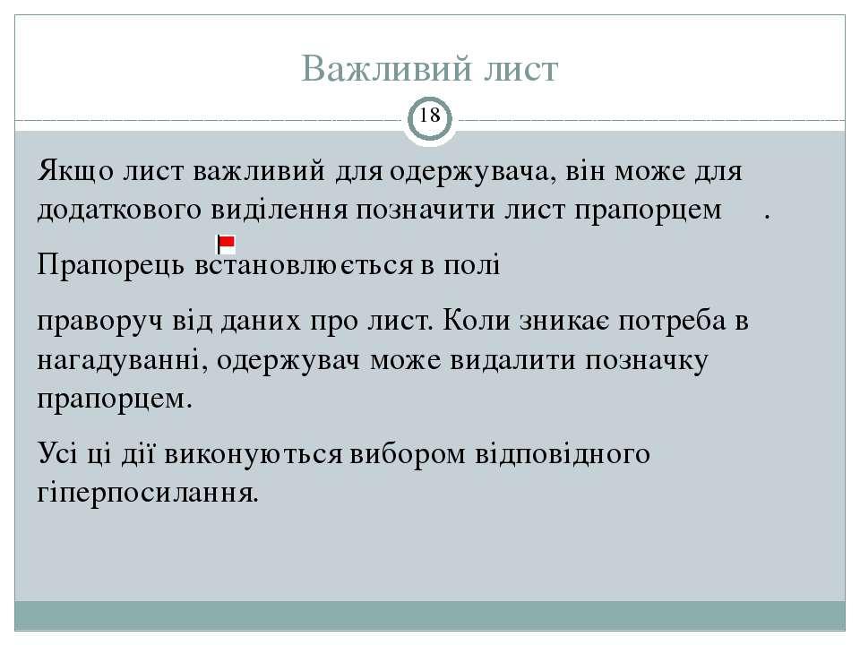 Важливий лист СЗОШ № 8 м.Хмельницького. Кравчук Г.Т. Якщо лист важливий для о...