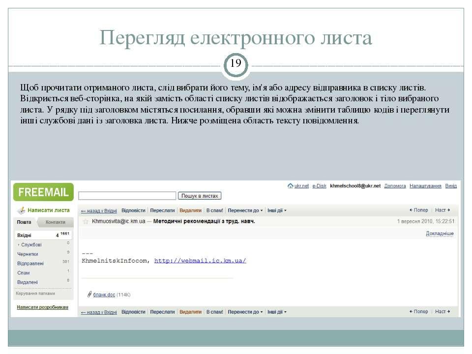 Перегляд електронного листа СЗОШ № 8 м.Хмельницького. Кравчук Г.Т. Щоб прочит...