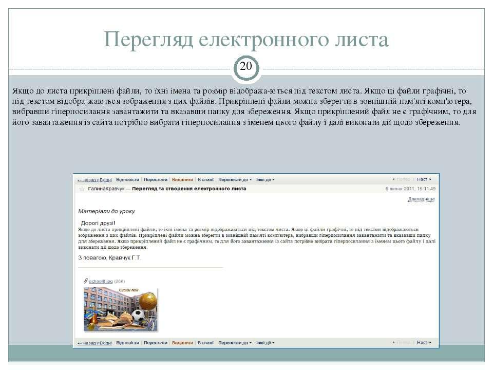 Перегляд електронного листа СЗОШ № 8 м.Хмельницького. Кравчук Г.Т. Якщо до ли...
