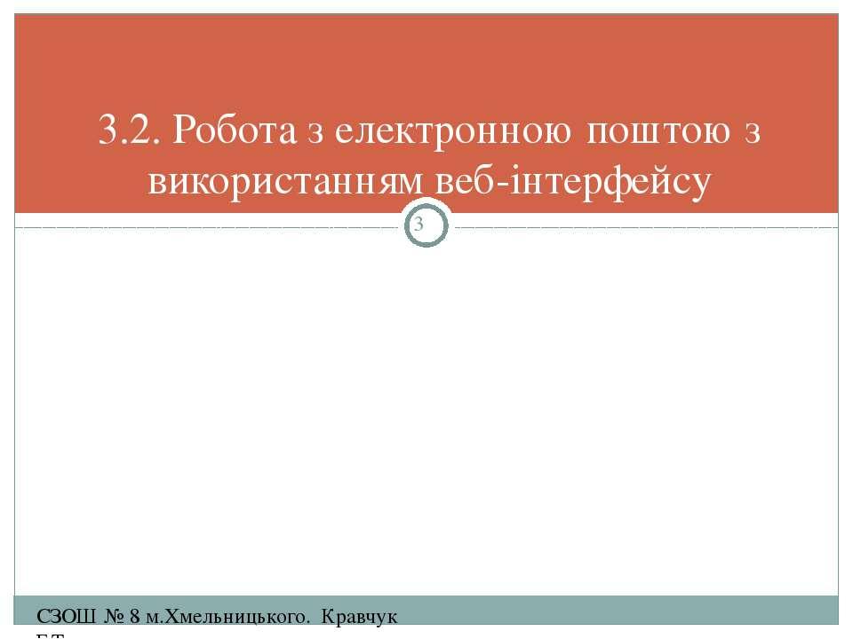 3.2. Робота з електронною поштою з використанням веб-інтерфейсу СЗОШ № 8 м.Хм...