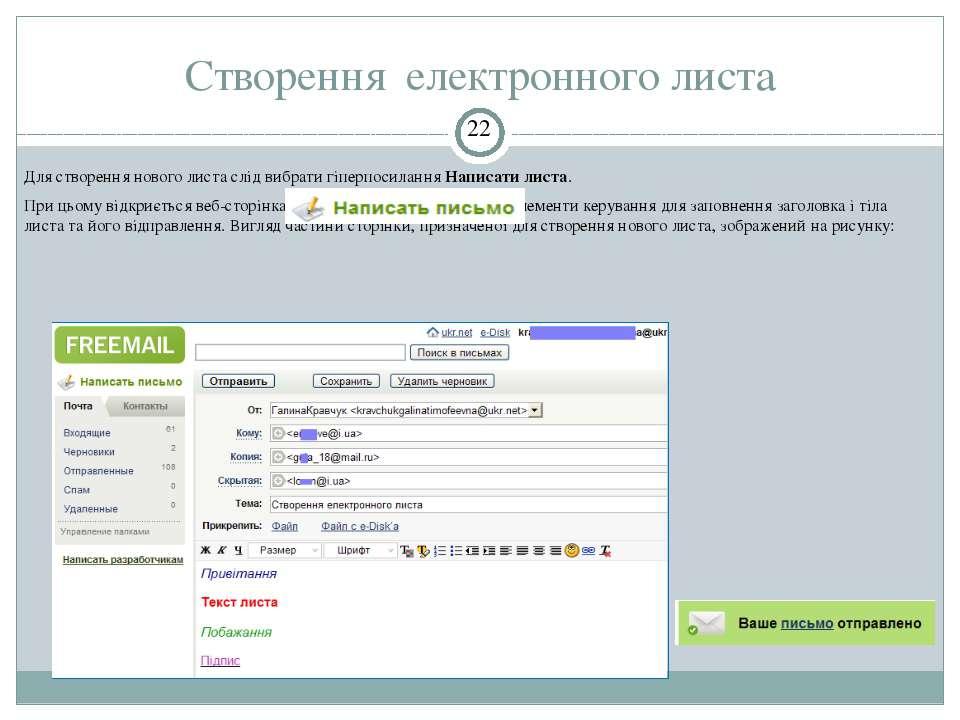 Створення електронного листа СЗОШ № 8 м.Хмельницького. Кравчук Г.Т. Для створ...