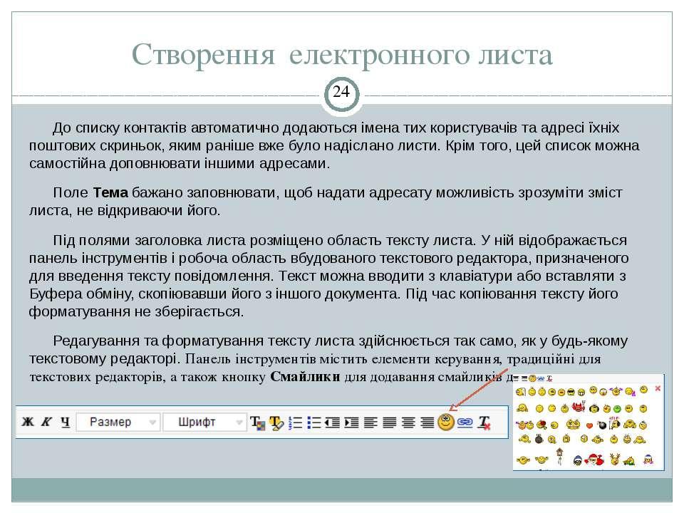 Створення електронного листа СЗОШ № 8 м.Хмельницького. Кравчук Г.Т. До списку...