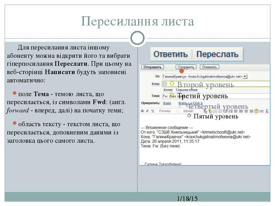 Пересилання листа СЗОШ № 8 м.Хмельницького. Кравчук Г.Т. Для пересилання лист...