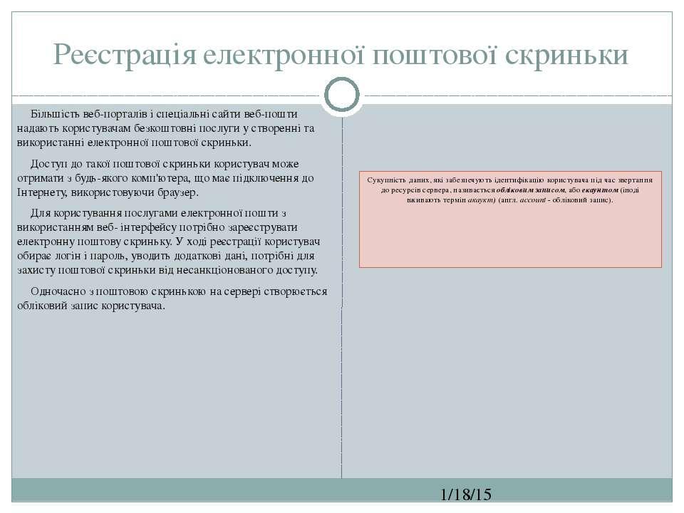 Реєстрація електронної поштової скриньки СЗОШ № 8 м.Хмельницького. Кравчук Г....