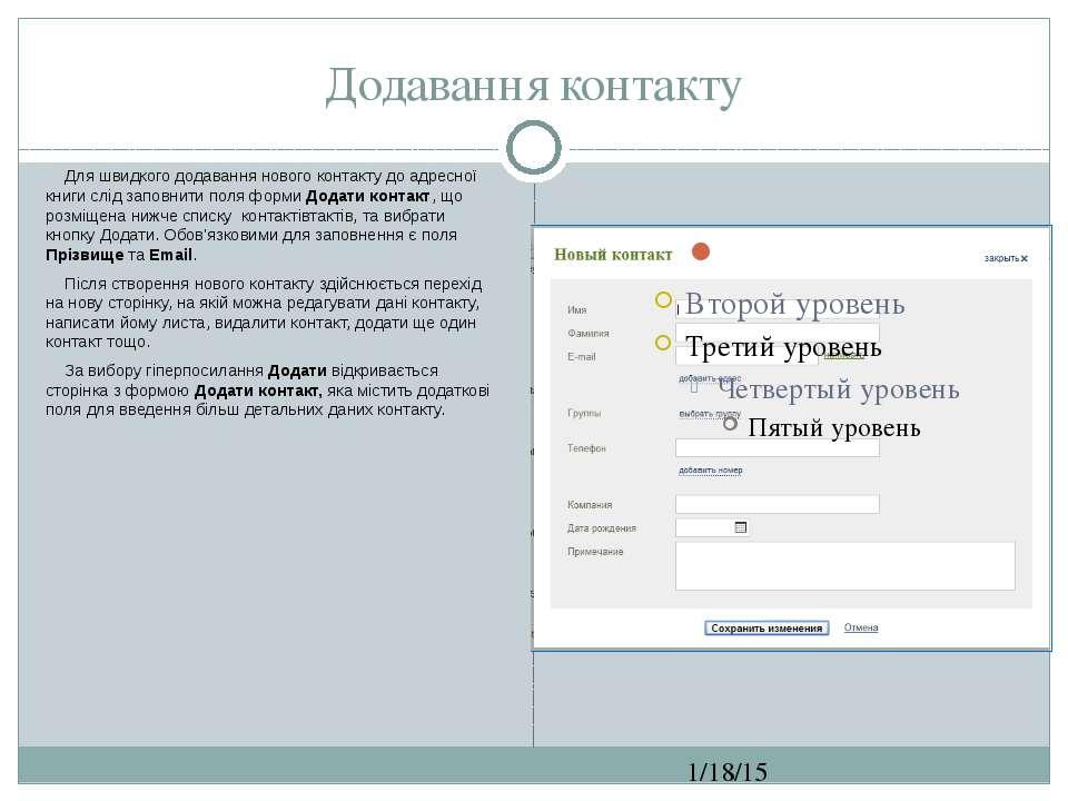 Додавання контакту СЗОШ № 8 м.Хмельницького. Кравчук Г.Т. Для швидкого додава...
