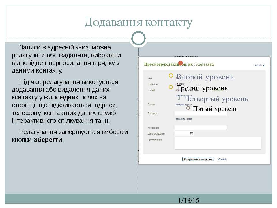 Додавання контакту СЗОШ № 8 м.Хмельницького. Кравчук Г.Т. Записи в адресній к...