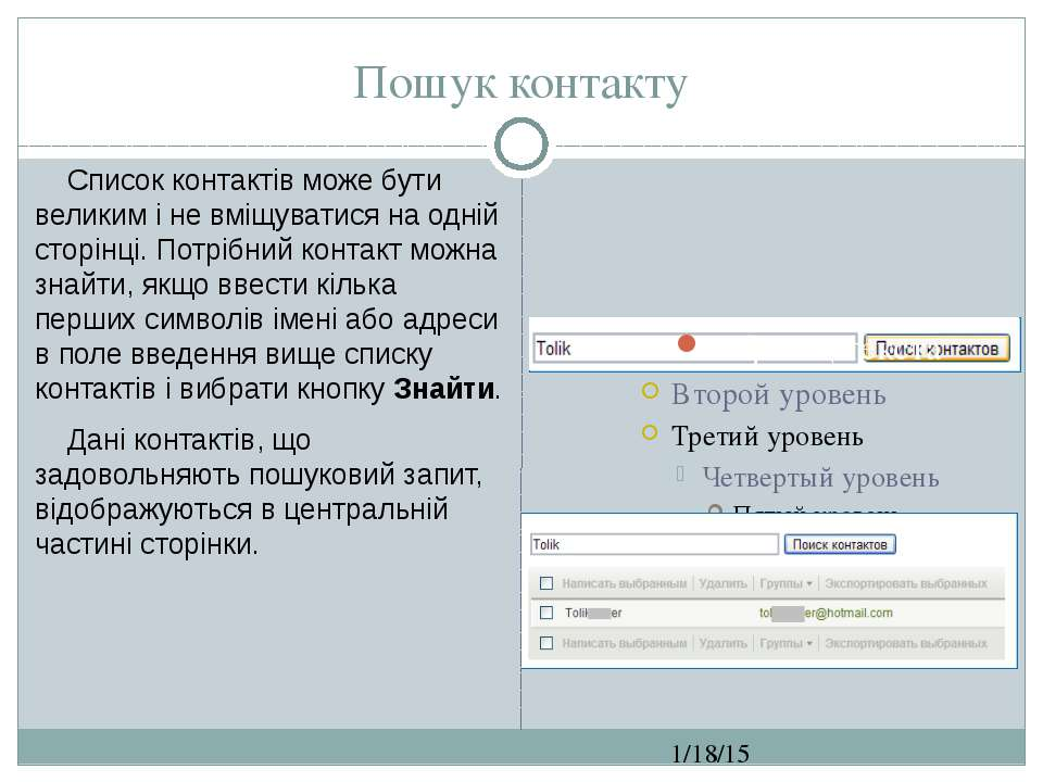 Пошук контакту СЗОШ № 8 м.Хмельницького. Кравчук Г.Т. Список контактів може б...