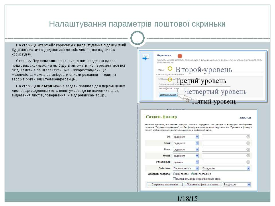 Налаштування параметрів поштової скриньки СЗОШ № 8 м.Хмельницького. Кравчук Г...