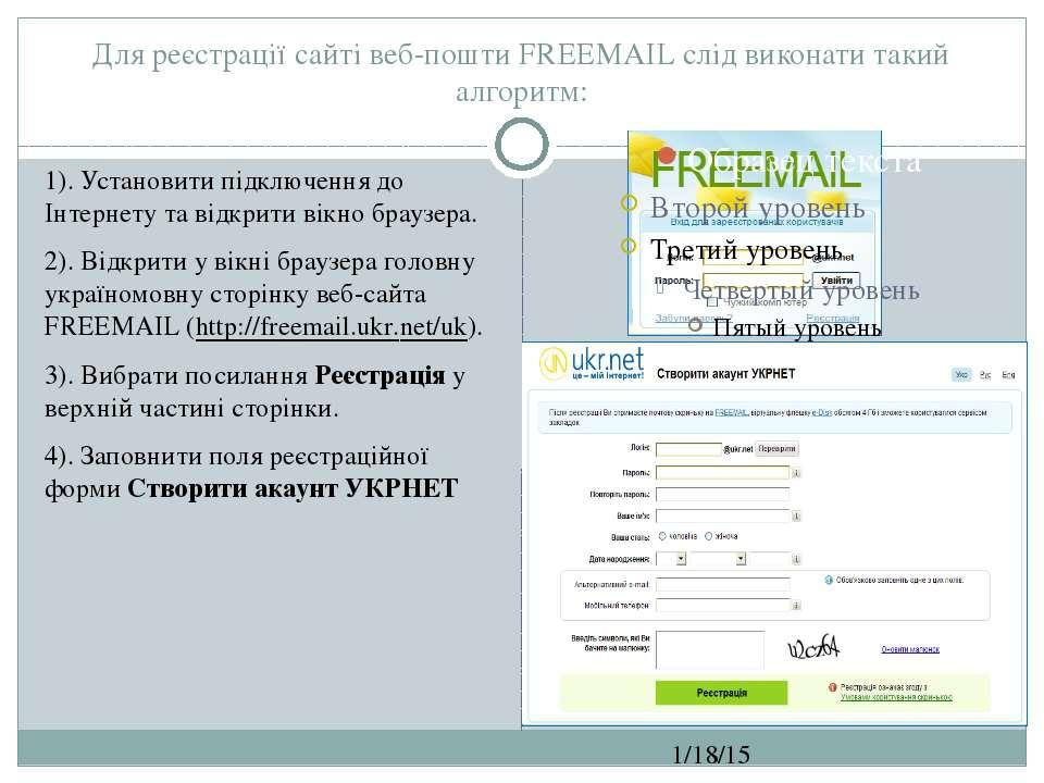 Для реєстрації сайті веб-пошти FREEMAIL слід виконати такий алгоритм: СЗОШ № ...