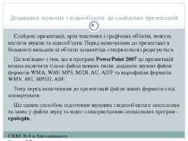 Додавання звукових і відеооб'єктів до слайдових презентацій СЗОШ № 8 м.Хмельн...