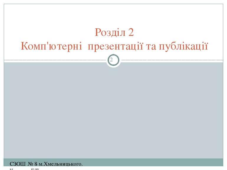 Розділ 2 Комп'ютерні презентації та публікації СЗОШ № 8 м.Хмельницького. Крав...