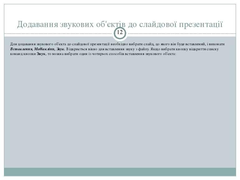 Додавання звукових об'єктів до слайдової презентації СЗОШ № 8 м.Хмельницького...