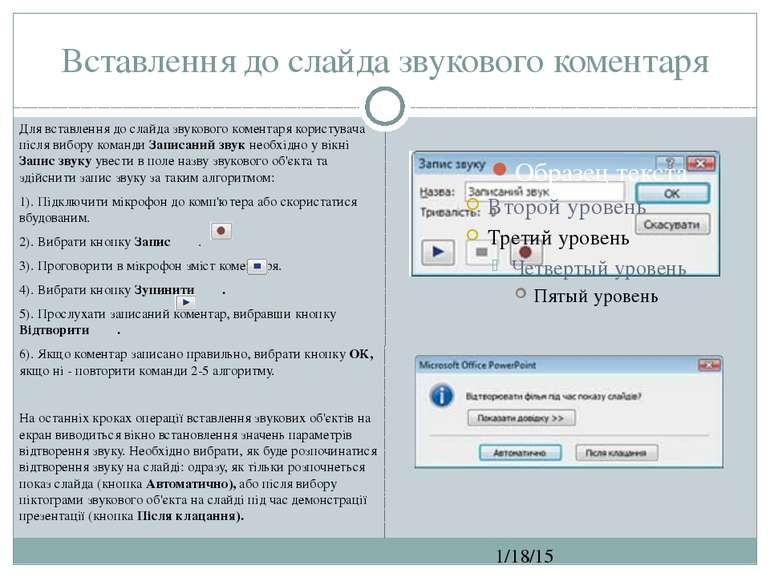 Вставлення до слайда звукового коментаря СЗОШ № 8 м.Хмельницького. Кравчук Г....