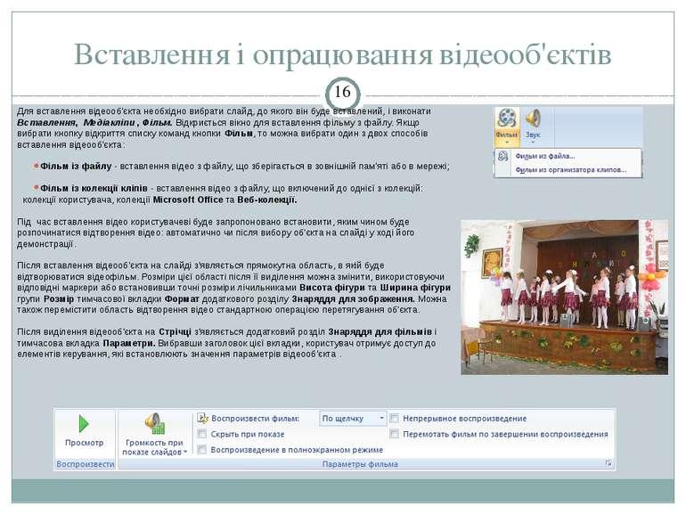 Вставлення і опрацювання відеооб'єктів СЗОШ № 8 м.Хмельницького. Кравчук Г.Т....