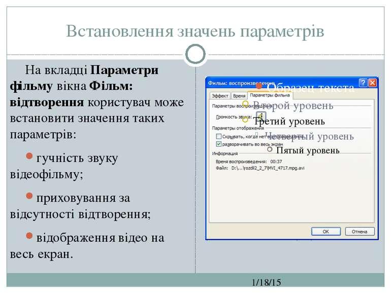 Встановлення значень параметрів СЗОШ № 8 м.Хмельницького. Кравчук Г.Т. На вкл...