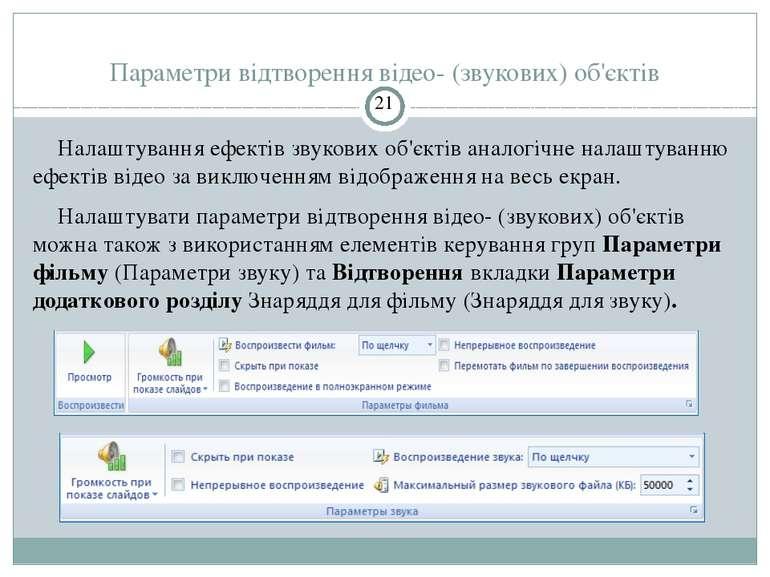 Параметри відтворення відео- (звукових) об'єктів СЗОШ № 8 м.Хмельницького. Кр...