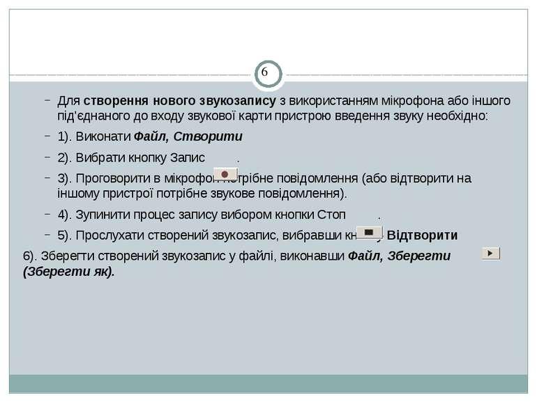 СЗОШ № 8 м.Хмельницького. Кравчук Г.Т. Для створення нового звукозапису з вик...