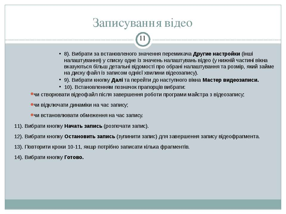 Записування відео СЗОШ № 8 м.Хмельницького. Кравчук Г.Т. 8). Вибрати за встан...