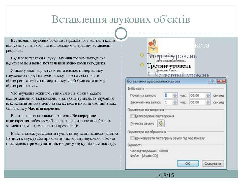 Вставлення звукових об'єктів СЗОШ № 8 м.Хмельницького. Кравчук Г.Т. Вставленн...