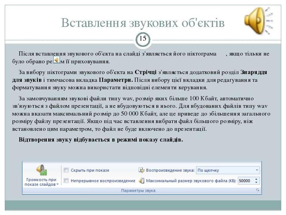 Вставлення звукових об'єктів СЗОШ № 8 м.Хмельницького. Кравчук Г.Т. Після вст...