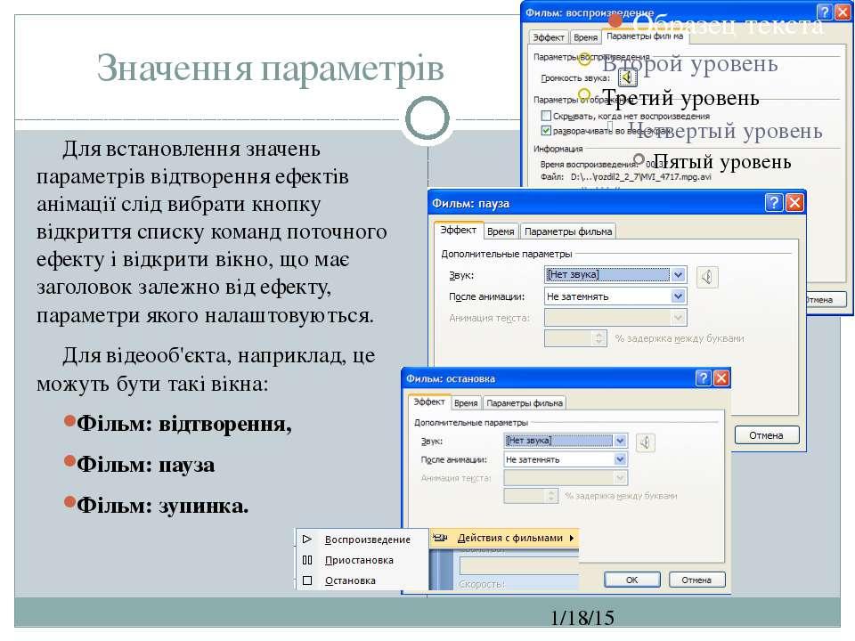 Значення параметрів СЗОШ № 8 м.Хмельницького. Кравчук Г.Т. Для встановлення з...