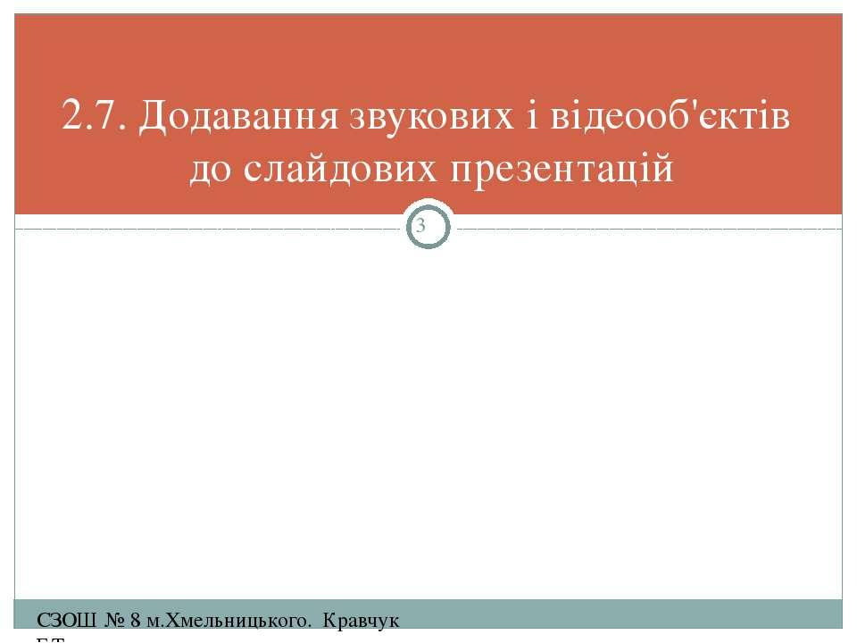 2.7. Додавання звукових і відеооб'єктів до слайдових презентацій СЗОШ № 8 м.Х...