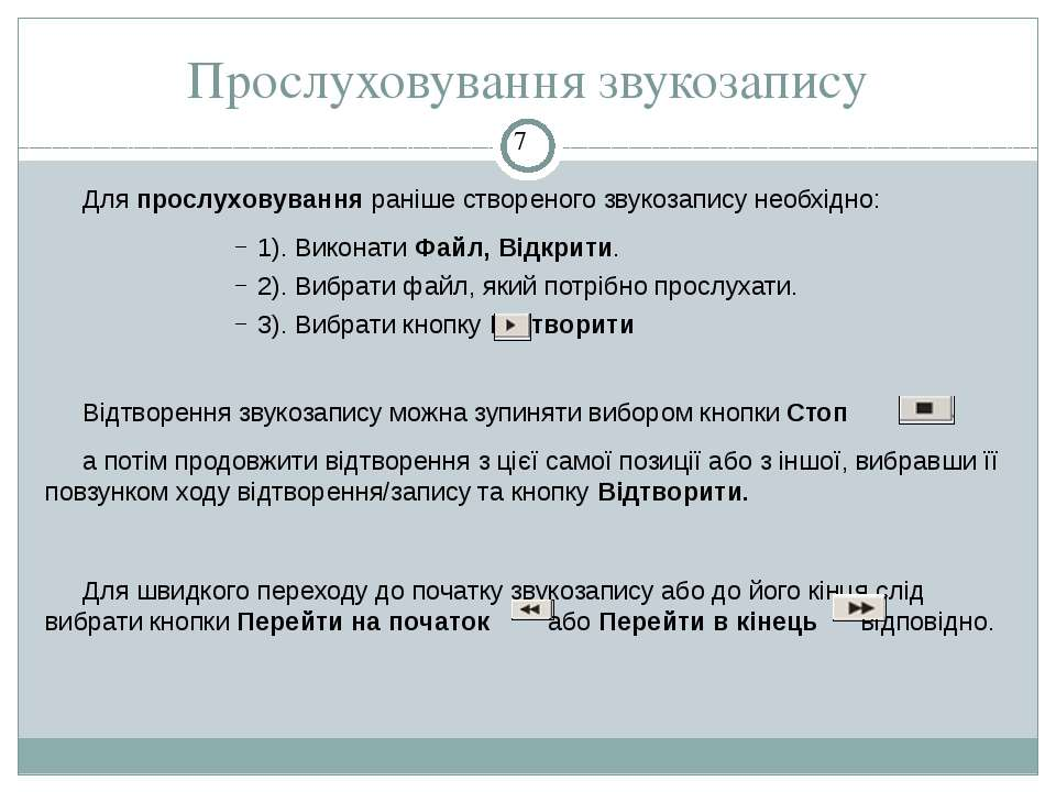 Прослуховування звукозапису СЗОШ № 8 м.Хмельницького. Кравчук Г.Т. Для прослу...