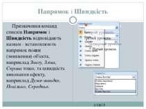 Додаткові значення параметрів ефекту анімації СЗОШ № 8 м.Хмельницького. Кравч...
