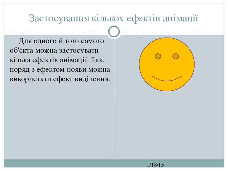 Параметри ефекту СЗОШ № 8 м.Хмельницького. Кравчук Г.Т. Наступним кроком нала...