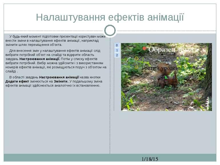 Зміна траєкторії переміщення об'єкта СЗОШ № 8 м.Хмельницького. Кравчук Г.Т. Д...