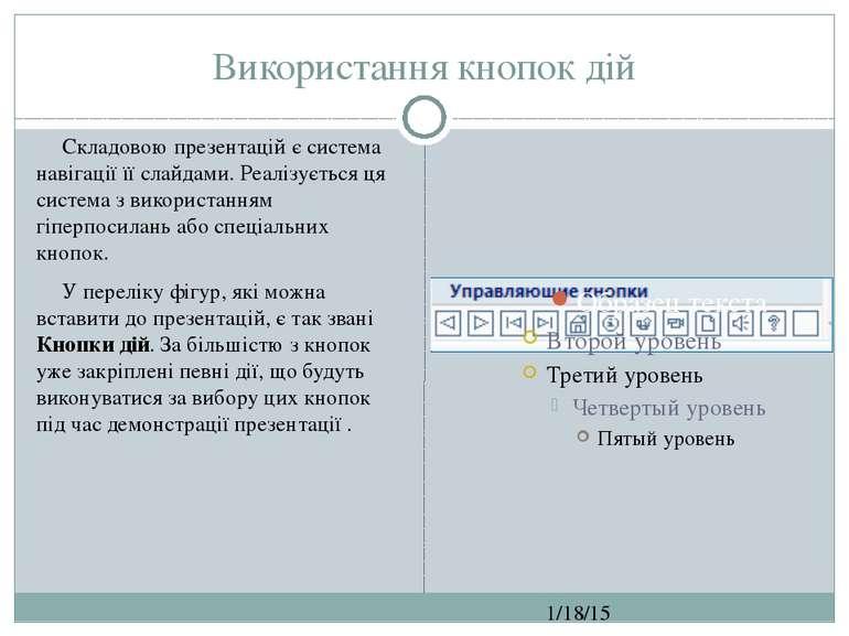 Призначення за замовчуванням кнопок дій СЗОШ № 8 м.Хмельницького. Кравчук Г.Т.