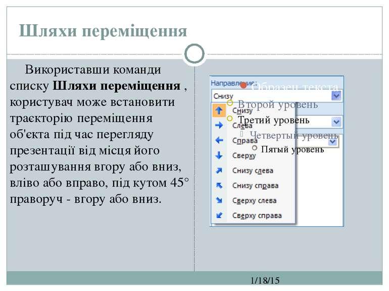 Шляхи переміщення СЗОШ № 8 м.Хмельницького. Кравчук Г.Т. Складнішу траєкторію...