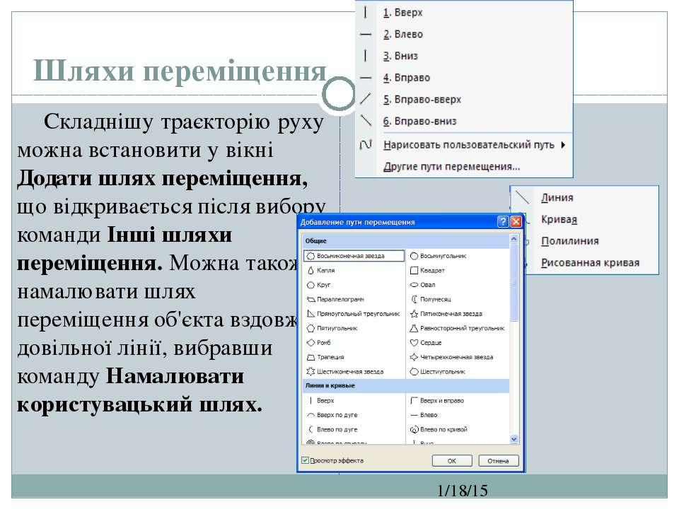 Шляхи переміщення СЗОШ № 8 м.Хмельницького. Кравчук Г.Т.