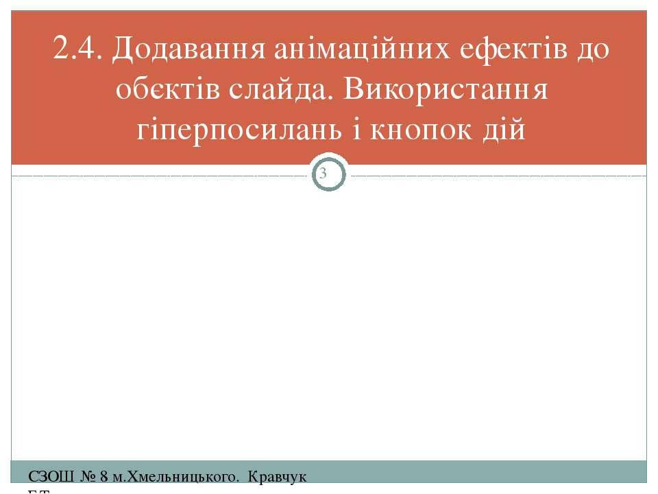 Додавання анімаційних ефектів до об'єктів слайда СЗОШ № 8 м.Хмельницького. Кр...