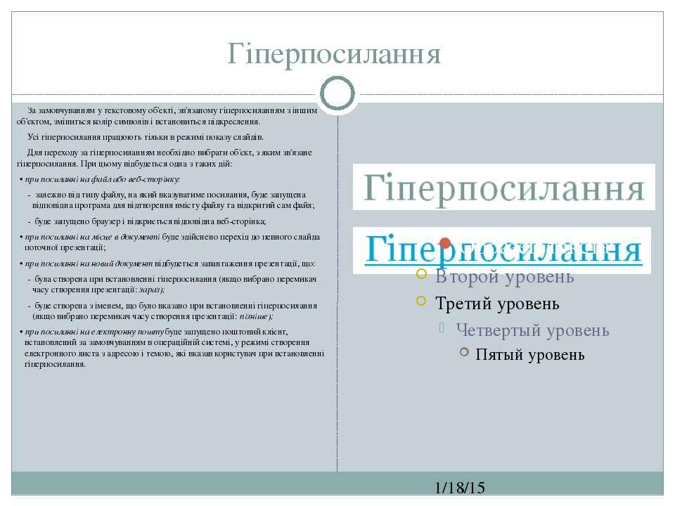 Гіперпосилання СЗОШ № 8 м.Хмельницького. Кравчук Г.Т. Для видалення або редаг...