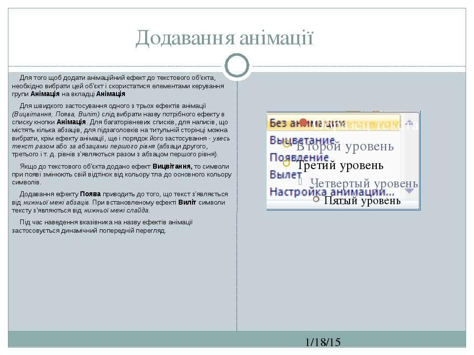 Додавання анімації СЗОШ № 8 м.Хмельницького. Кравчук Г.Т. Додаткове налаштува...