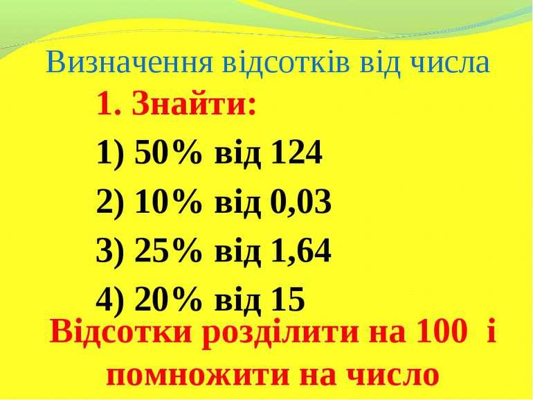Визначення відсотків від числа Відсотки розділити на 100 і помножити на число...