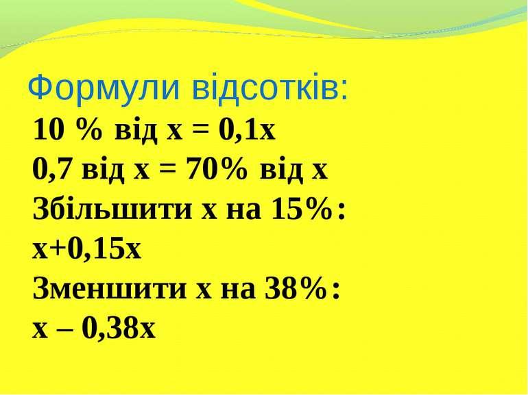 Формули відсотків: 10 % від х = 0,1х 0,7 від х = 70% від х Збільшити х на 15%...