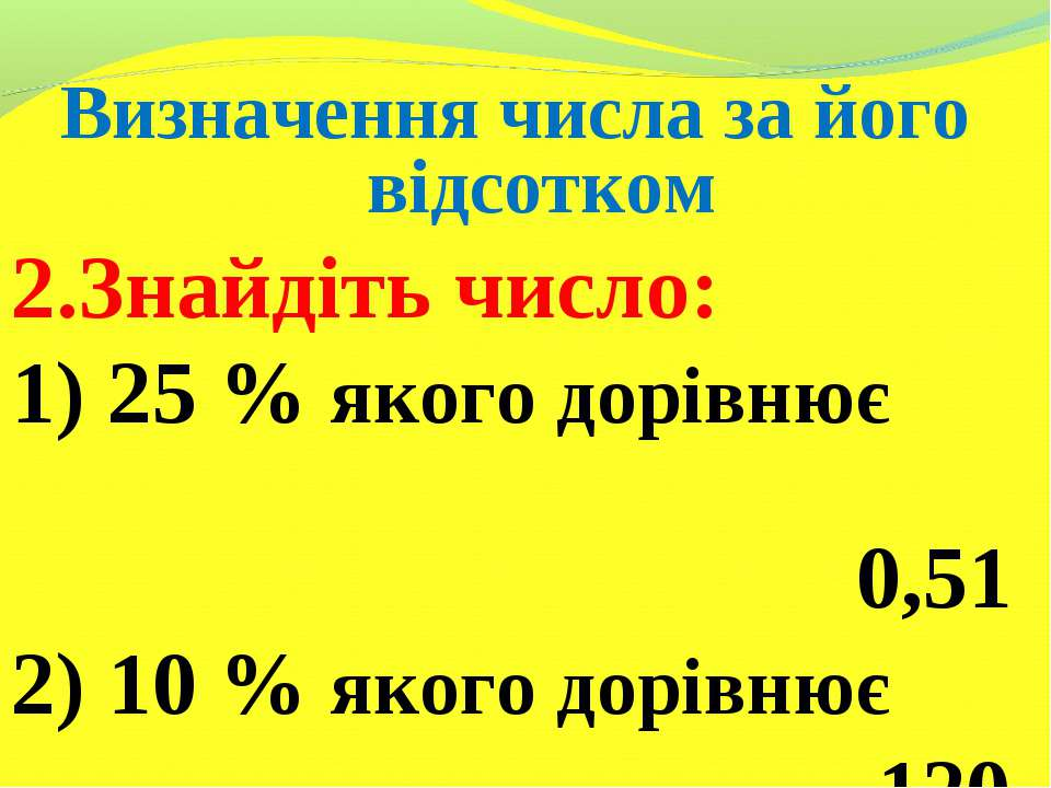 Визначення числа за його відсотком 2.Знайдіть число: 1) 25 % якого дорівнює 0...