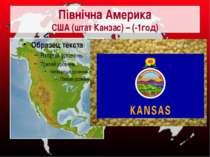 Північна Америка США (штат Канзас) – (-1год)