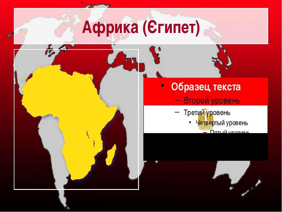 Африка (Єгипет)
