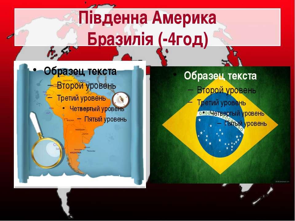Південна Америка Бразилія (-4год)