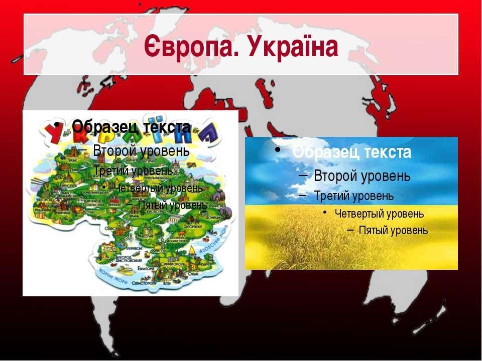 Європа. Україна