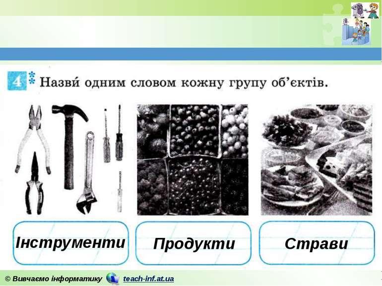 Інструменти Продукти Страви © Вивчаємо інформатику teach-inf.at.ua