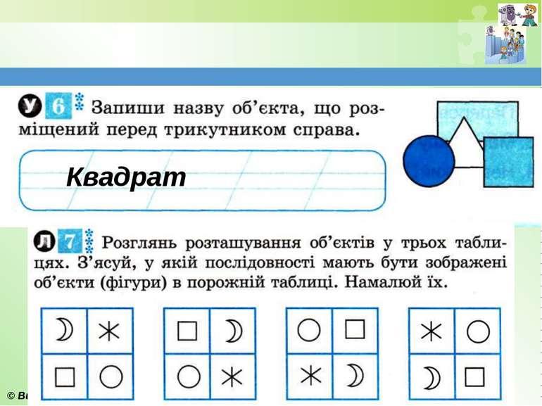 Квадрат © Вивчаємо інформатику teach-inf.at.ua