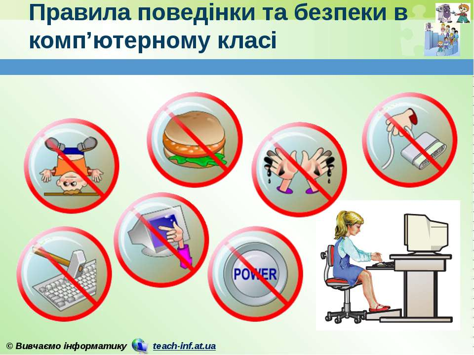 Правила поведінки та безпеки в комп'ютерному класі www.teach-inf.at.ua © Вивч...