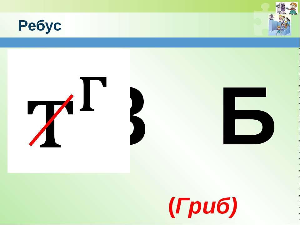 3 Б Ребус (Гриб)