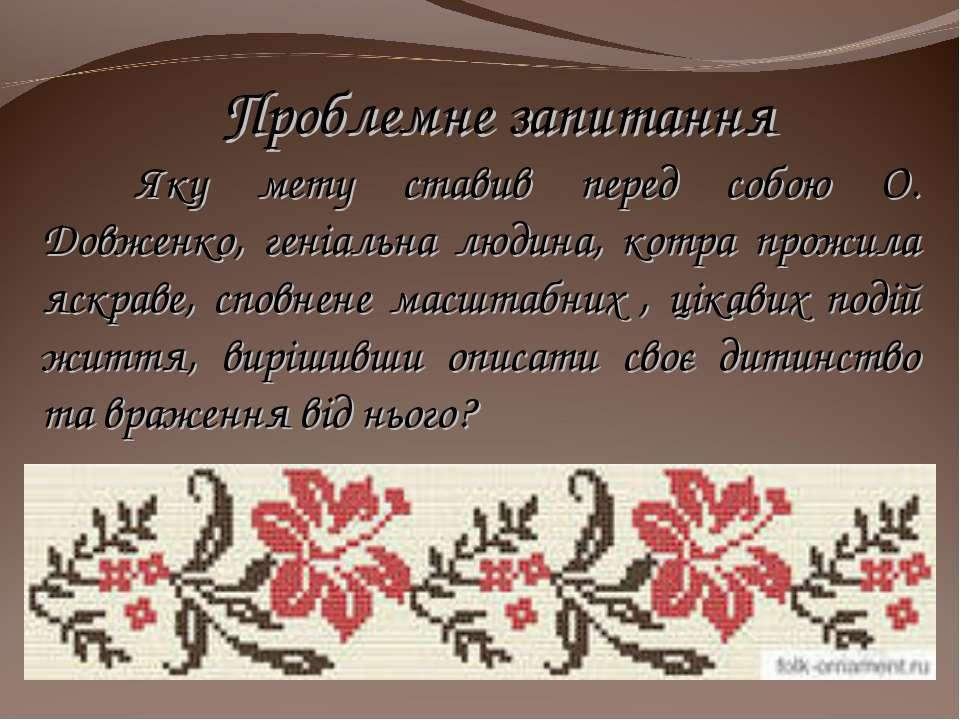 Проблемне запитання Яку мету ставив перед собою О. Довженко, геніальна людина...