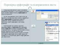 Перевірка орфографії та відправлення листа СЗОШ № 8 м.Хмельницького. Кравчук ...